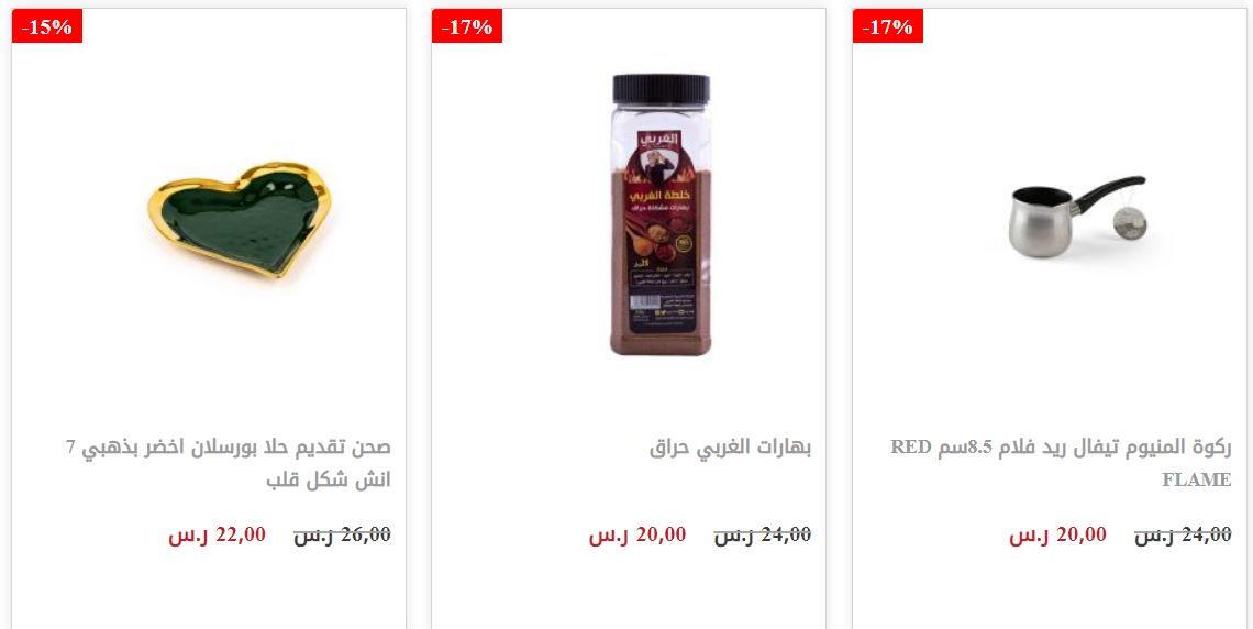 عروض السيف غاليري فى عيد الاضحي 2020 لوازم الطبخ